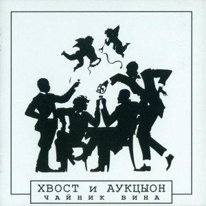 Aukzion_Hvost-Chainik_Vina